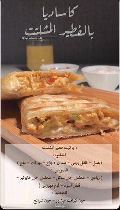 Tunisian Food, Best Fruit Salad, Pavlova Recipe, Cookout Food, Food Carving, Food Presentation, Breakfast Presentation, Food Test, Food Platters