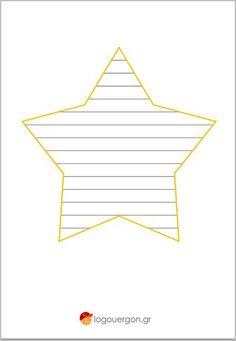 """Σχέδιο γραφής αστέρι -Παροτρύνουμε τους μικρούς μας φίλους να γράψουν τη δική τους ιστορία , να εκφράσουν τα συναισθήματά τους , να γράψουν ένα γράμμα στους γονείς τους , στους φίλους τους,στους δασκάλους τους με το έτοιμο Σχέδιο γραφής με γραμμές """"αστέρι""""."""