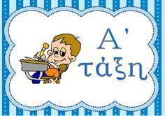 e-ΣΧΟΛΙΚΗ ΤΑΞΗ - ΑΡΧΙΚΗ Greek Language, Greek Quotes, Classroom Organization, Classroom Ideas, Smurfs, Family Guy, Teacher, Education, Learning