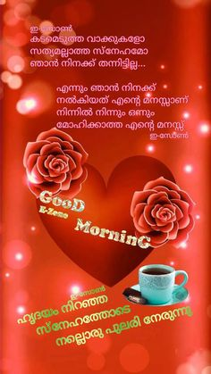 Cute Good Morning, Good Morning Wishes, Good Morning Images, Colorful Birds, Mornings, Gud Morning Images, Colourful Birds, Acre, Good Morning Picture