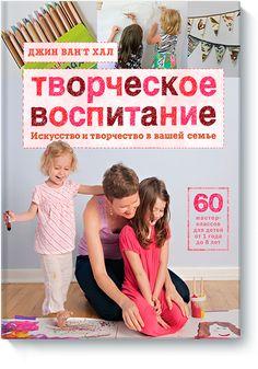 Книгу Творческое воспитание можно купить в бумажном формате — 750 ք. Искусство и творчество в вашей семье