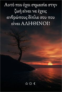 Greek Quotes, Wisdom Quotes, Wise Words, Psychology, Peace, Thoughts, Feelings, Vintage Ideas, Narcissist