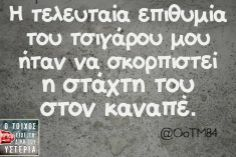 Find images and videos about funny, quotes and greek quotes on We Heart It - the app to get lost in what you love. Greek Memes, Funny Greek Quotes, Sarcastic Quotes, Funny Quotes, Greek Sayings, Life Quotes, Favorite Quotes, Best Quotes, Funny Statuses