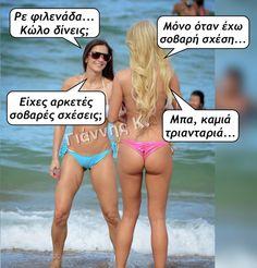 """423 """"Μου αρέσει!"""", 4 σχόλια - Giannisk (Kritikos) (@giannis_k4) στο Instagram: """"#greekquotes #greekmemes #giannisk"""""""