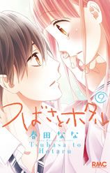 Tsubasa to Hotaru Manga List, Childhood Friends, Shoujo, Handsome, Romance Manga, Art, Authors, Manhwa, Wallpapers