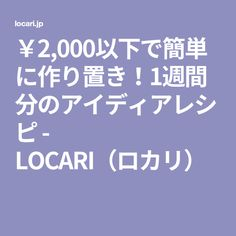 ¥2,000以下で簡単に作り置き!1週間分のアイディアレシピ - LOCARI(ロカリ)