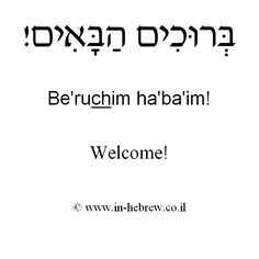 Welcome! Hear the Hebrew audio at: http://www.in-hebrew.co.il/he46.htm