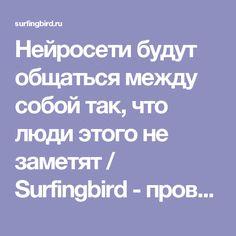Нейросети будут общаться между собой так, что люди этого не заметят / Surfingbird - проводи время с пользой для себя!
