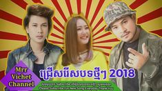 Khmer New Song Collection 2018 NonStop Khmer Song Collection for New Yea...