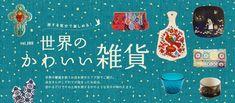 カフェや雑貨屋さんなどのショップから音楽やアートなどのイベントまで、関西の旬なおでかけ情報たっぷり。 Web Design, Web Banner Design, Japan Design, Book Design, Ad Layout, Fashion Banner, Sale Banner, Graphic Design Posters, Advertising Design
