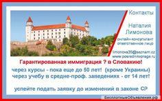 Иммиграция в Словакию - пока еще гарантированное учебное ВНЖ - БесплатныеОбъявления.рф