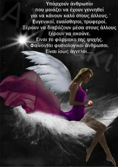 Greek Quotes, Books, Movies, Movie Posters, Livros, Films, Libros, Film Poster, Popcorn Posters