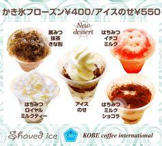 こんにちは☆神戸は梅雨が明けて夏本番を迎えました。 当店では、かき氷フローズン始めました♡ http://blog.kobecoffee.com/2015/07/blog-post.html ぜひ美味しく食べてクールダウンしましょうね♪