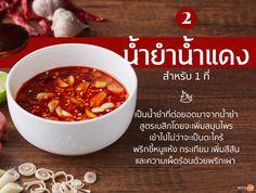 """แจกสูตร """"3 น้ำยำ"""" พื้นฐาน ต่อยอดยำได้หลายเมนู! - Wongnai Thai Food Menu, Best Thai Food, Spicy Recipes, Cooking Recipes, Hotel Food, Salad Sauce, Thai Street Food, I Chef, Food Garnishes"""