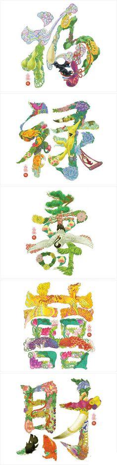"""福 禄 寿 囍 财 - Chinese characters for Fortune, Power, Longevity,  Happiness and Richness. These are traditional blessings and can be seen in a variety of contexts: """"Fortune"""" (福) during Chinese New Year and in businesses; """"Longevity"""" (寿) for birthdays, particularly for the elderly; """"Double-Happiness"""" (囍) for weddings."""