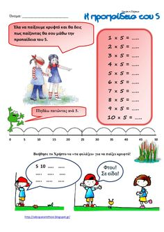 Νικάκη Θάλεια Όνομα: ________________________ Έλα να παίξουμε κρυφτό και θα δεις πως παίζοντας θα σου μάθω την προπαίδει... Teaching Math, Maths, Math For Kids, Home Schooling, Multiplication, Back To School, Classroom, Education, Life