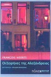 """Ο 25χρονος δημοσιογράφος Αντουάν Νταγιέζ μαθαίνει αναπάντεχα ότι κληρονόμησε την """"Αλεξάνδρεια"""", ένα μπαρ στις Βρυξέλλες, που είναι ταυτοχρόνως και οίκος ανοχής. Βέλγιο 1984 σε κρίση: εργοστάσια κλείνουν, δημόσια έργα εγκαταλείπονται, ανεργία... Ωστόσο, η πόλη λάμπει τις νύχτες στη γειτονιά με τους κακόφημους δρόμους, εκεί που τα κορίτσια εκτίθενται στις φωτισμένες βιτρίνες. Σ' αυτήν ακριβώς τη γειτονιά η Μεμέ Ταρτίν, η ηλικιωμένη βοηθός των κοριτσιών της """"Αλεξάνδρειας""""βρίσκεται δολοφονημένη Crime, Mystery, Summer, Bible, Summer Time, Crime Comics, Fracture Mechanics"""