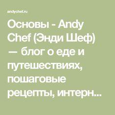 Основы - Andy Chef (Энди Шеф) — блог о еде и путешествиях, пошаговые рецепты, интернет-магазин для кондитеров