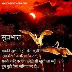 Good Morning Shayari in Hindi with HD images