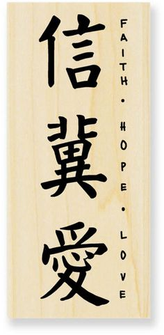 Faith Chinese Characters - Rubber Stamp
