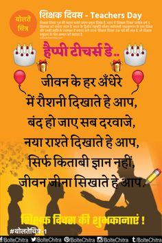 hindi poem on teacher in hindi language for teachers day