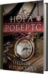 Нора Робертс. Отныне и навсегда (Аудиокнига) читает Винокурова Надежда