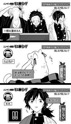 Haikyuu Anime, Anime Chibi, Anime Art, Funniest Pictures Ever, Slayer Meme, Demon Hunter, Dragon Slayer, How To Make Comics, Roronoa Zoro