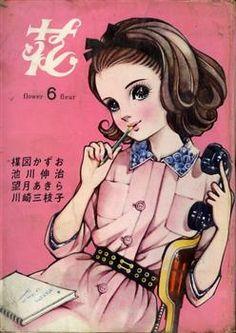 高橋真琴 Takahashi Macoto - 花(佐藤プロ)Hana, No.6, 1965