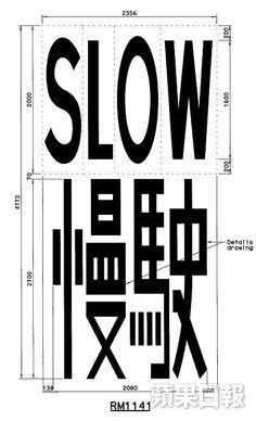 馬路是都市人生活的一部份,根據路政署資料,單是香港的道路都有約二千一百公里長,而馬路上的「慢駛」、「...