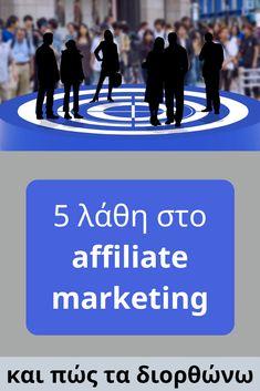 5 λάθη στο Affiliate Marketing και πώς τα διορθώνω Affiliate Marketing