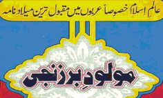 Maulud e Barzanji is an Urdu Book by Muhammad Jafar bin Hasan Barzanji in Arabic and was translated into Urdu by Allama Noor Bakhash Tawakkali.