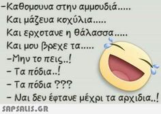 Funny Quotes, Funny Memes, Jokes, Funny Greek, Funny Statuses, Greek Quotes, Have A Laugh, Just For Laughs, Laugh Out Loud
