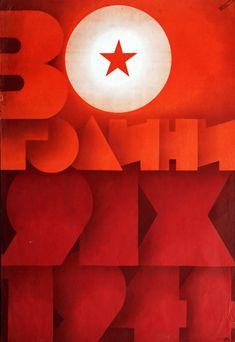 Политически плакат/Political Poster_30th anniversary of 9th of September 1944