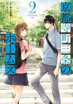 Holmes of Kyoto. Kyoto, Anime, Manga To Read, So Little Time, Otaku, Illustration, Twitter, Backgrounds, Illustrations
