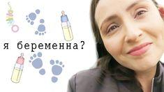 Я беременна • И СНОВА НЕ БЫЛО ДВУХ ПОЛОСОК • Insta Irina Gram