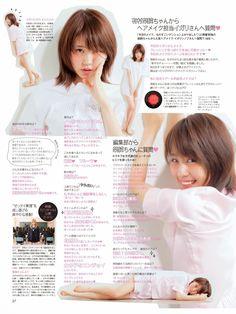 【画像あり】雑誌「ar」5月号の有村架純が超絶可愛い:キニ速