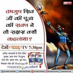 Kabir is God Shivratri Photo, Hindu Worship, Sa News, Gita Quotes, Bhakti Yoga, Sanskrit Words, Tuesday Motivation, Facebook Photos, Son Of God