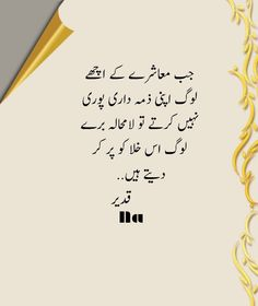 Urdu Quotes, Quotations, Missing My Love, Deep Words, Photo Quotes, People Quotes, Urdu Poetry, Deep Thoughts, Beautiful Words