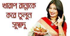 রনন খরপ হয়ছ? খরপ রননক কর তলন সসবদ | রনন বনন রসপ | Bangla Recipe Ranna - YouTube | Bangla Health Diggo | Pinterest | Bangla Health Diggo | Pinterest | Pinterest