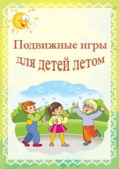 Подвижные игры для детей летом