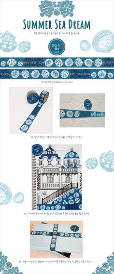 마스킹테이프 디자인 판매 문구 디자인 Sea Dream, Masking Tape, Stationery, Coral, Duct Tape, Paper Mill, Stationery Set, Office Supplies