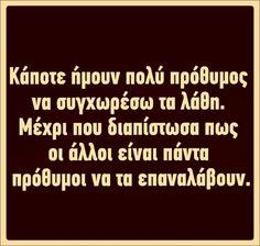 Όχι πια. Greek Quotes, Life Quotes, Sayings, Words, Relationships, Nice, Quotes About Life, Quote Life, Lyrics