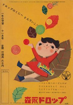 retro Japanese advertising for 'drops' - Japanese candy