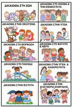 Autumn Activities, Learning Activities, Kindergarten, Greek Language, Shape Crafts, School Themes, Kids Corner, Elementary Teacher, Kids Education