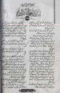 Urdu Digest Sukh ka darya dukh ka badal by Sadia Aziz Afridi PDF Romantic Short Stories, Novels To Read Online, Fantasy Life, English Book, Urdu Novels, Poetry Books, Stories For Kids, Free Ebooks, Reading Online