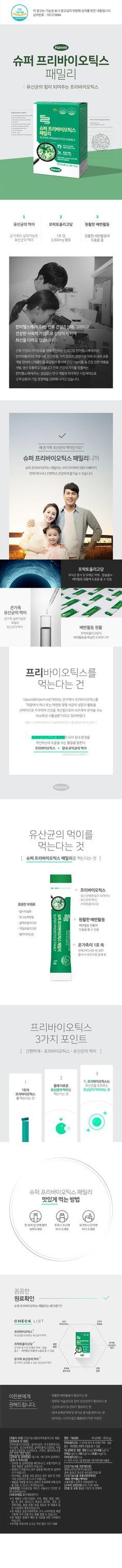 텐바이텐 10X10 : 비타민마을 한미 슈퍼 프리바이오틱스 패밀리 1박스 Web Design, Page Design, Layout Design, Cosmetic Web, Medical Packaging, Presentation Layout, Promotional Design, Event Page, Poster Layout