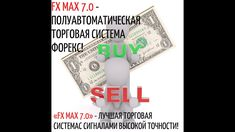 Fx Max 7 0 полуавтоматическая торговая система форекс Internet Marketing, Business, Online Marketing, Store, Business Illustration