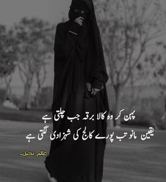 All Quotes, Truth Quotes, Wisdom Quotes, Urdu Poetry Romantic, Love Poetry Urdu, Hadith Quotes, Urdu Quotes, Poetry Feelings, In My Feelings