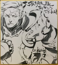 セブンスドラゴンⅢキャスト&スタッフ様への色紙 [32]