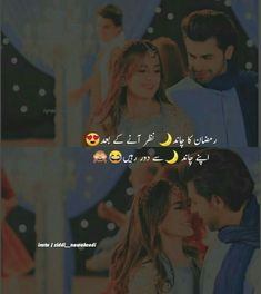 Romantic Poetry In English, Urdu Poetry Romantic, Romantic Love, Feelings Words, Poetry Feelings, Passion Poems, Poetry Hindi, Love Quotes Poetry, Cute Funny Quotes